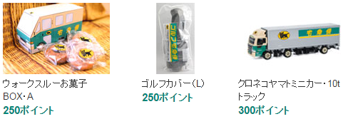 クロネコポイントの商品002