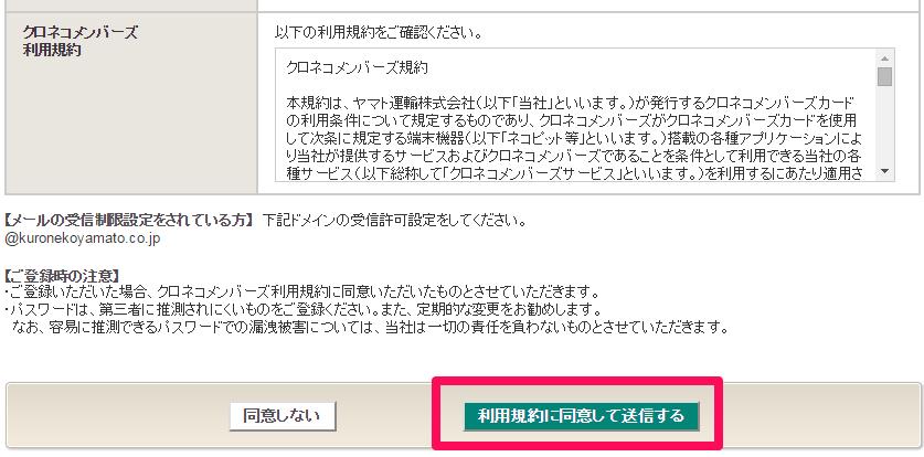 クロネコメンバーズ登録方法003