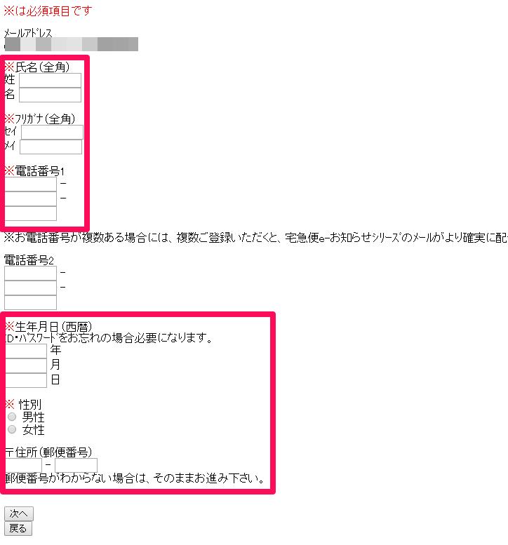 クロネコメンバーズ登録方法008