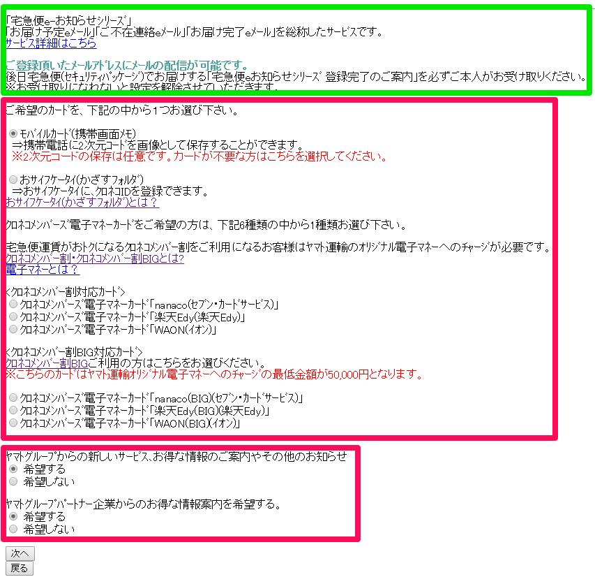 クロネコメンバーズ登録方法011