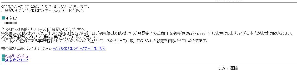 クロネコメンバーズ登録方法013