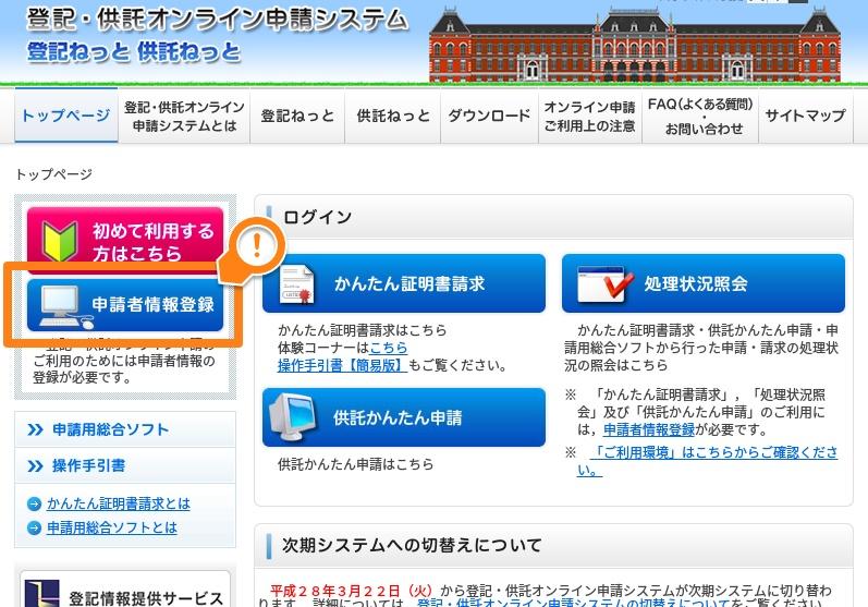 登記供託オンライン申請システム-02