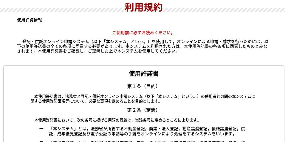 登記供託オンライン申請システム-03