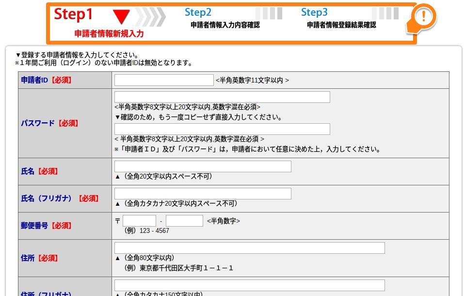 登記供託オンライン申請システム-05