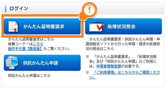 登記供託オンライン申請システム-06