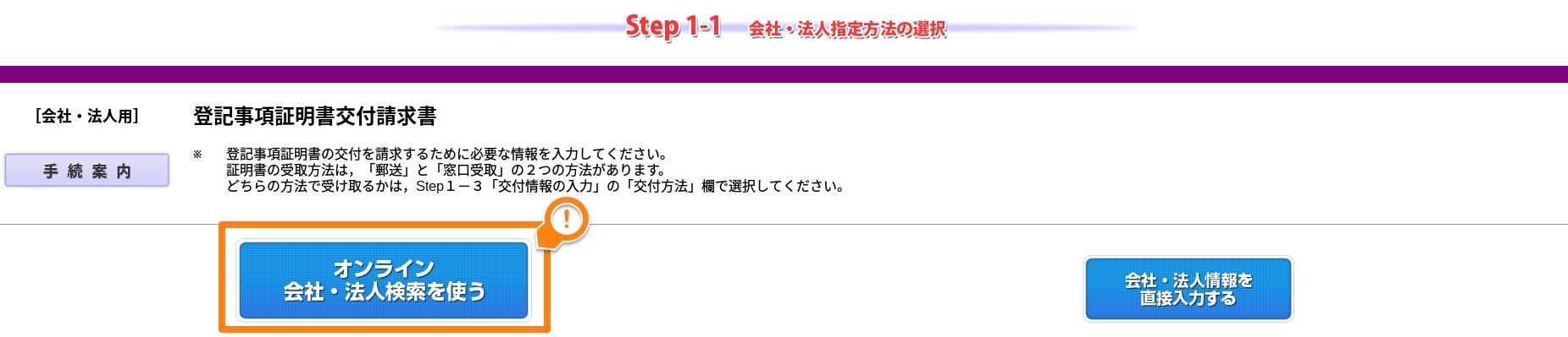 登記供託オンライン申請システム-09