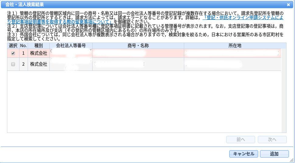 登記供託オンライン申請システム-11