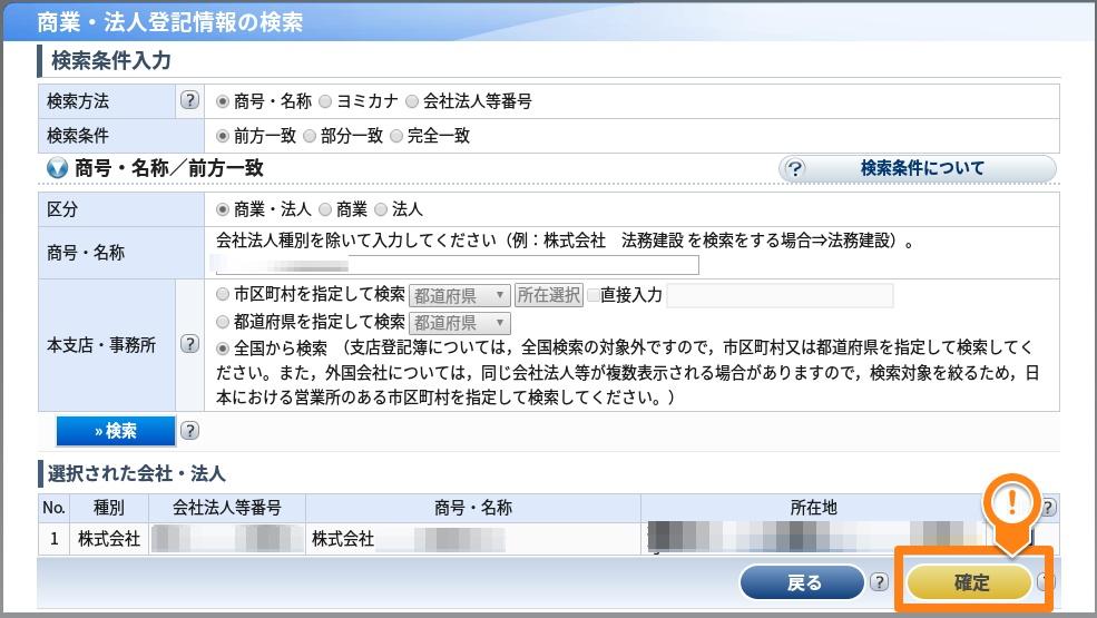 登記供託オンライン申請システム-12