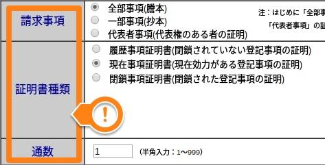 登記供託オンライン申請システム-15