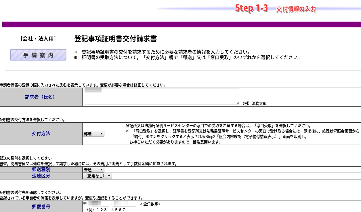 登記供託オンライン申請システム-16
