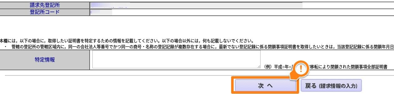 登記供託オンライン申請システム-17