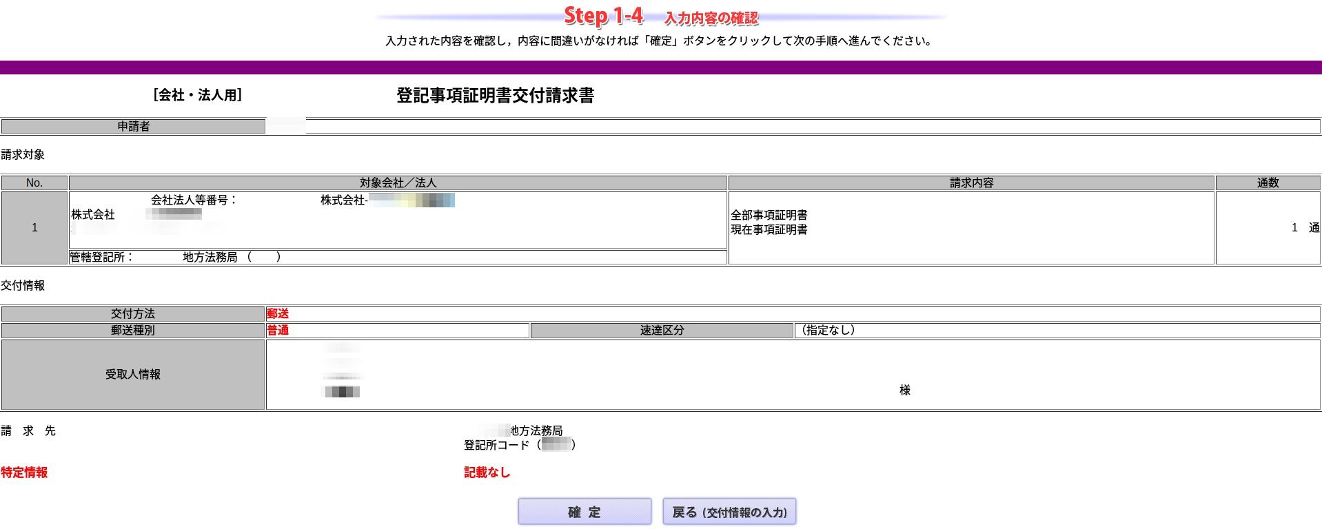 登記供託オンライン申請システム-18