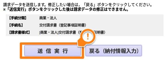 登記供託オンライン申請システム-20