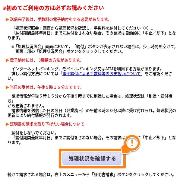 登記供託オンライン申請システム-21