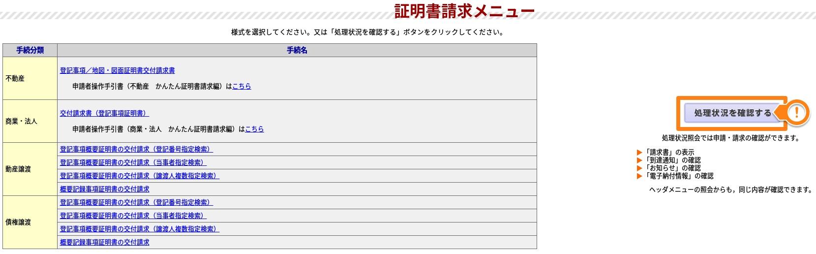 登記供託オンライン申請システム-22