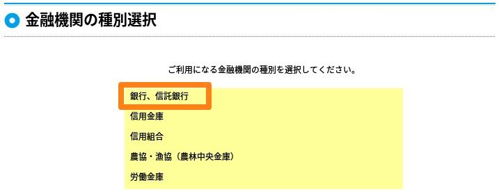 登記供託オンライン申請システム-26