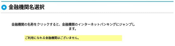 登記供託オンライン申請システム-28