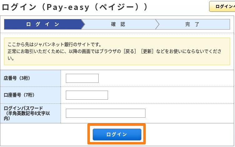 登記供託オンライン申請システム-30