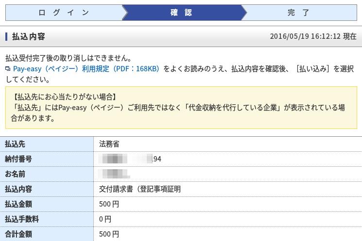 登記供託オンライン申請システム-31