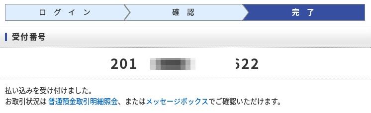 登記供託オンライン申請システム-32