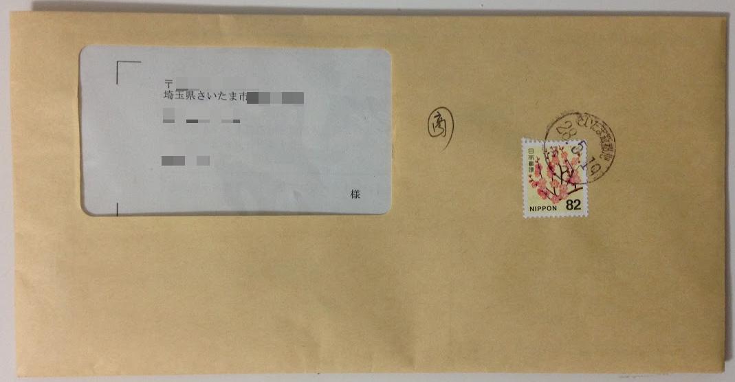 登記供託オンライン申請システム-34