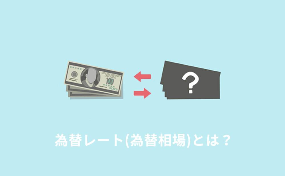 FXとは?「為替レート(為替相場)」は誰が決めてるの?