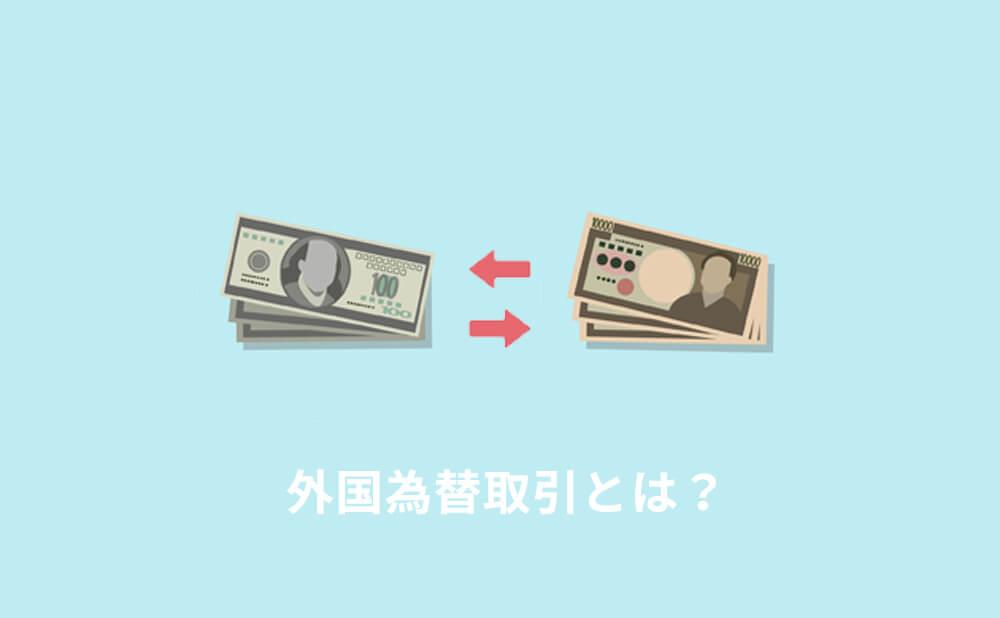 FXとは?まずは「外国為替取引」を理解しよう